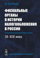 Фискальные органы в истории налогообложения в России. IX-XIX века