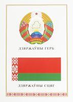 """Плакат """"Герб и Флаг Республики Беларусь"""""""