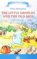 The Little Droplet and the Old