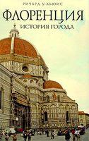 Флоренция. История города