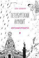 Петербургский алфавит. Неформальный путеводитель (м)