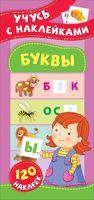 Буквы. Учусь с наклейками