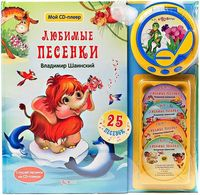 Любимые песенки. Владимир Шаинский. Мой CD-плеер (+ CD-плеер и 4 диска)