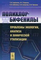 Полихлорбифенилы. Проблемы экологии, анализа и химической утилизации
