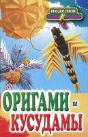Оригами и кусудамы