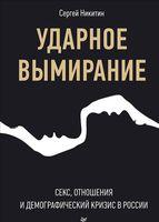 Ударное вымирание. Секс, отношения и демографический кризис в России