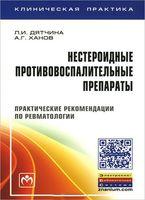 Нестероидные противовоспалительные препараты. Практические рекомендации по ревматологии (+ вкладыш)