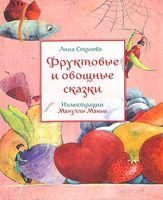 Фруктовые и овощные сказки