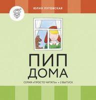 Пип дома (комплект из 4 книг + обучающая игра)