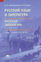 Русский язык и литература. Русская литература. 10 класс. Базовый уровень. Книга для учителя