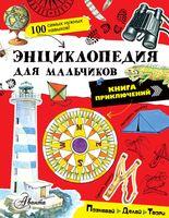 Энциклопедия для мальчиков. Книга приключений