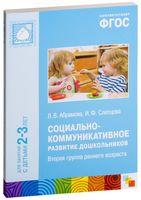 Социально-коммуникативное развитие дошкольников. Вторая группа раннего возраста (2-3 года)