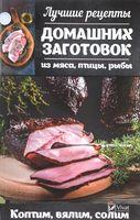Лучшие рецепты домашних заготовок из мяса, птицы, рыбы. Коптим, вялим, солим