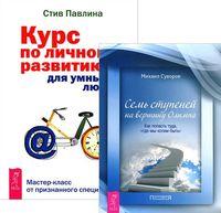 Семь ступеней на вершину Олимпа. Курс по личному развитию для умных людей (комплект из 2-х книг)