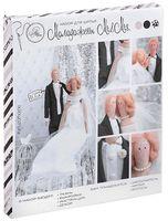 """Набор для шитья из ткани """"Свадебные куклы"""""""