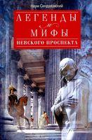 Легенды и мифы Невского проспекта