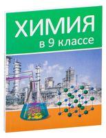 Химия в 9 классе