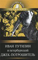 Иван Путилин и петербургский Джек-потрошитель