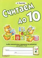 Считаем до 10. Альбом занимательных упражнений по математике для детей 6-7 лет