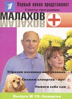 Малахов+. Выпуск 29. Аллергия