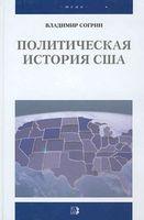 Политическая история США. XVII-XX вв.