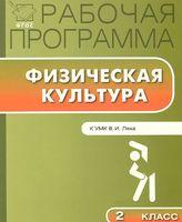 Физическая культура. 2 класс. Рабочая программа к УМК В. И. Ляха