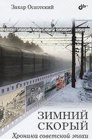 Зимний скорый. Хроника советской эпохи