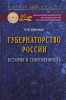 Губернаторство России : история и современность