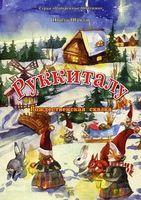 Руккиталу. Рождественская сказка