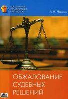 Обжалование судебных решений. Выпуск 5