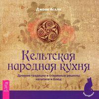 Кельтская народная кухня. Древние традиции и старинные рецепты напитков и блюд