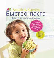 Быстро-паста. Фито-рецепты для занятых мам