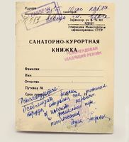 "Блокнот ""Санаторно-курортная книжка"" (А6)"