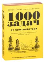 1000 задач от гроссмейстера. Шахматная школа Сергея Карякина. Комплект из 2 книг