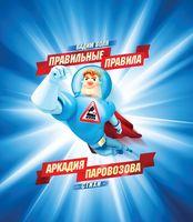 Правильные правила Аркадия Паровозова