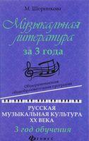 Музыкальная литература за 3 года. Русская музыкальная культура ХХ века. 3 год обучения