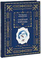 Снежная королева (подарочное издание)