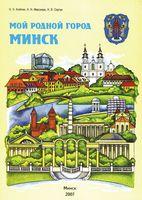 Мой родной город Минск. Рабочая тетрадь. 1 класс