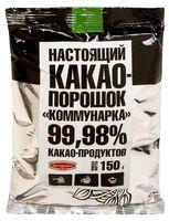 "Какао-порошок ""Коммунарка"" (150 г)"