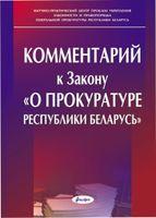 """Комментарий к Закону """"О прокуратуре Республики Беларусь"""""""
