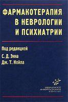 Фармакотерапия в неврологии и психиатрии