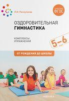 Оздоровительная гимнастика. Комплексы упражнений для детей 5-6 лет. ФГОС