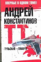 Тульский-Токарев (м)