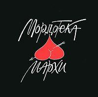 Мордотека МАРХИ
