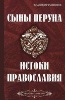 Сыны Перуна. Истоки Православия