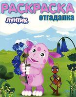 Лунтик и его друзья. Раскраска-отгадалка (розовая)