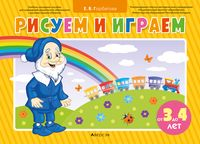 Рисуем и играем. От 3 до 4 лет. Учебное наглядное пособие