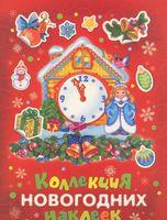 Коллекция новогодних наклеек (красная)