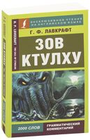 The Call of Cthulhu (м)