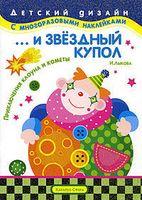 ... и звездный купол. Приключения клоуна и кометы